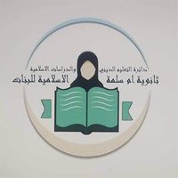 Um Salama Islamic School