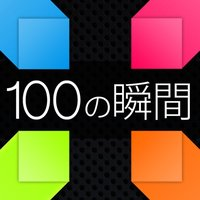 100 moment