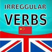 不规则动词 - ENG - iVerbs