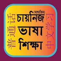 Learn Mandarin From Bangla