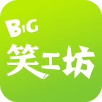 big笑工坊-趣味语录笑话集