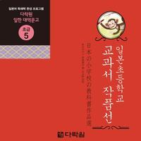 다락원 일본초등학교 교과서 작품선 – 日本の小学校の教科書作品選(初級)