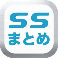 SS(ショートストーリー)のブログまとめ速報