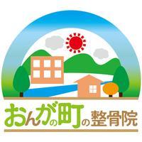 おんがの町の整骨院 公式アプリ