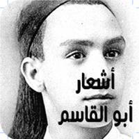 أشعار أبو القاسم