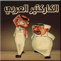 الكاريكاتير العربي