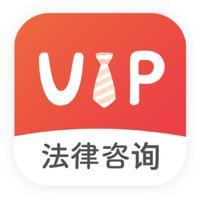 VIP律师咨询-专业的法律咨询
