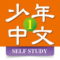 Chinese for Youth 1 Self-Study