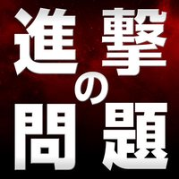The Quiz for 進撃の巨人〜ATTACK ON TITAN〜