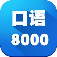 口语8000句有声同步全能版