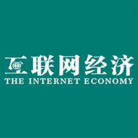 《互联网经济》
