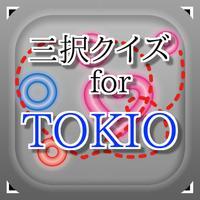 三択for TOKIO ~曲名クイズ~