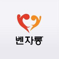 벤자롱_멤버쉽(고객용)