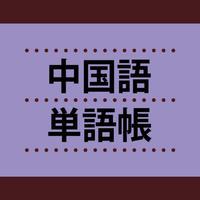 中国語単語帳 これなら覚えられる! 〈NHK出版〉