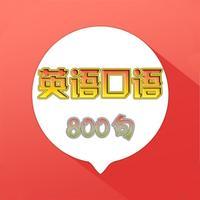 英语口语800句-免费生活商务口语