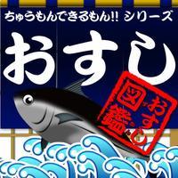 Seafood Names
