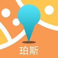 珀斯中文离线地图