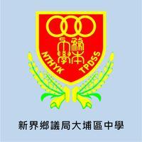 新界鄉議局大埔區中學(官方 App)