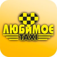 Такси Любимое Костанай