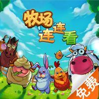QQ Farm LinkUp-Free