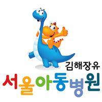 서울아동병원 김해장유
