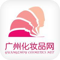 广州化妆品网