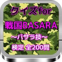 クイズfor『戦国BASARA』~バサラ技~検定 全200問