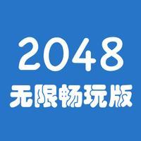 2048 Unlimit version
