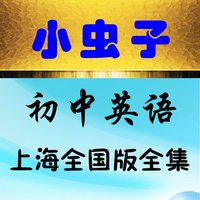 小虫子点读机(初中英语上海全国版全集)