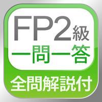 FP Lv.2 (FP2) Q & A Practice