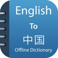 Chinese Dictionary Advance