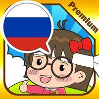 Russian master [Premium]