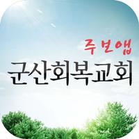 군산회복교회 주보앱