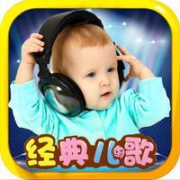 经典儿歌,儿歌大全-宝宝最喜欢听的儿童歌谣