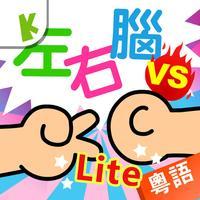Quiz - Cantonese Kids Game