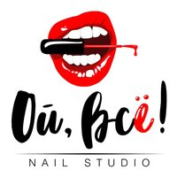 Ой, всё! Nail studio