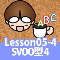 誰でもわかるTOEIC(R) TEST 英文法編 Lesson05 (プラクティス:練習問題と解説)