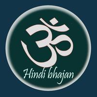 Hindi Bhajan Songs 2016