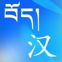 Tibetan-Chinese Dictionary