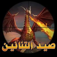 صائد التنانين : Dragon hunter
