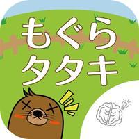◆シニア向け◆ ボケ防止のためのもぐらたたき -無料-