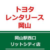 レンタカー トヨタレンタリース岡山/岡山駅西口リットシティ店