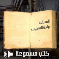 Arabic Audio books كتب عربية مسموعة