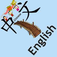 English-Chinese Language Assistant
