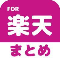 ブログまとめニュース速報 for 東北楽天ゴールデンイーグルス(楽天)