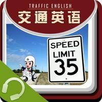 交通英语口语