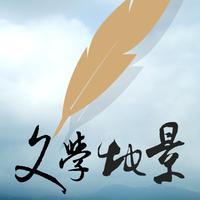 台灣文學地景閱讀與創作
