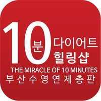 10분다이어트 부산수영연제총판