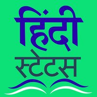 Hindi status and quotes, Share with one tap on Facebook and whatsapp
