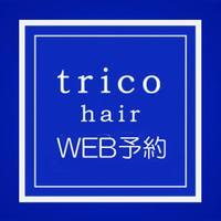 trico hair web予約